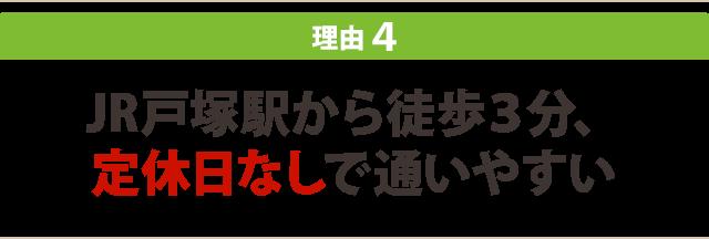JR戸塚駅から徒歩3分、定休日なしで通いやすい