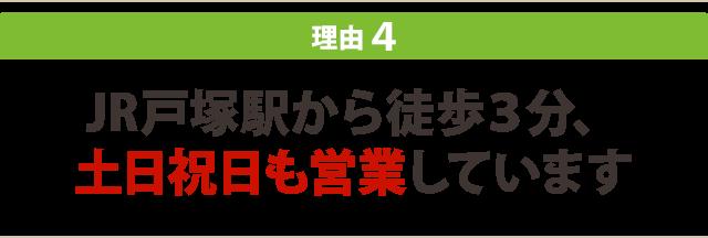 JR戸塚駅から徒歩3分、土日祝日も営業しています