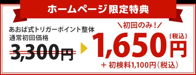 あおば式トリガーポイント整体が初回のみ1,650円+1,100に!