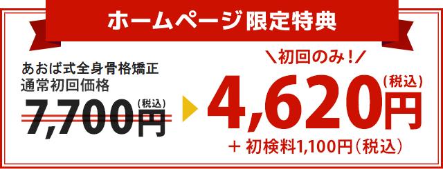 あおば式トリガーポイント整体が初回のみ4,620円+1,100に!